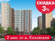 Квартиры в 2х шагах от м. Каховская Скидка 3% при 100% оплате и ипотеке